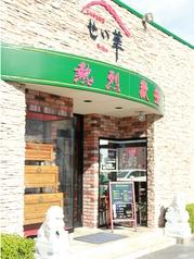 本格中国料理 せい華の雰囲気1