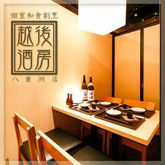 個室居酒屋 越後酒房 八海山 東京駅八重洲店の写真