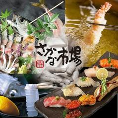 新三重漁港 長崎さかな市場 銅座店の特集写真