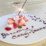 誕生日・記念日など、お祝いにデザートプレートご用意