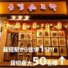 東京 赤い屋台 新宿店のおすすめポイント2