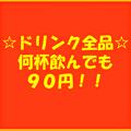 料理メニュー写真【アラカルト注文でお得☆】