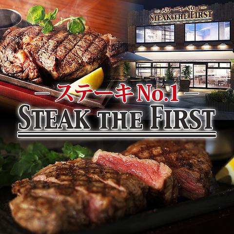 こだわりのステーキをリーズナブルな価格で味わえるお店!