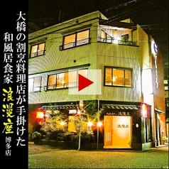浪漫座 博多 総本店の特集写真