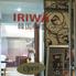 韓国料理 IRIWA イリワ 関内店のロゴ