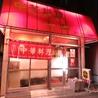 ラーメン 一番 阿佐ヶ谷のおすすめポイント3
