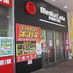 メディアカフェポパイ 小倉北店の写真
