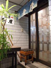 酒蔵 弁慶の写真