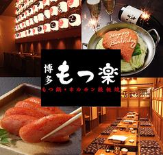 渋谷 もつ楽 渋谷店の写真