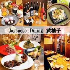 Japanese Dining 黄柚子の写真