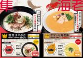 一宮グルメ横丁のおすすめ料理2