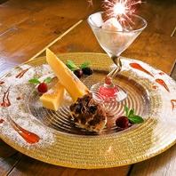 誕生日・記念日にはシェフ特製デザートプレートでお祝い