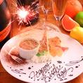 誕生日や記念日などお祝い事に・・・プレートやコースをご用意してお待ちしております★