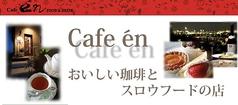 cafe en 函館の写真