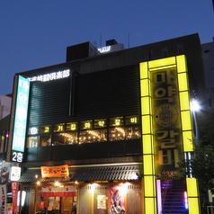 韓国式焼肉 MAYAKK CALVI マヤクカルビ 栄店の写真