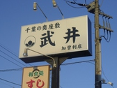 武井加曽利店の雰囲気3