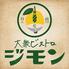 大衆ビストロ ジモンのロゴ