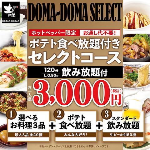 【当日予約OK】ポテト食べ放題&選べるお料理3品&飲み放題のセレクトコース!お一人様3000円(税込)