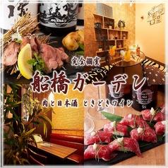肉と日本酒 ときどきワイン 船橋ガーデンの写真
