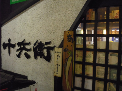 こだわりのお酒と料理。先代から34年愛されるお店。