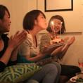 【サプライズ演出◎】誕生日などのサプライズ演出アリ!+300円でメッセージ入りデザート&BGM&照明も♪
