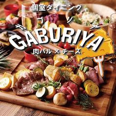 GABURIYA 天文館店の特集写真