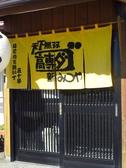 高専ダゴ 新みつや倉永店の雰囲気3