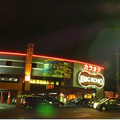 ビッグエコー BIG ECHO 橿原店の写真