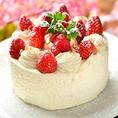 誕生日・記念日に♪ケーキの持ち込みOKです★[菰野]誕生日・記念日に◎大切な方のおもてなしに◎ケーキの持ち込みOKですので、お気に入りのお店で買われたとびきりのケーキでお祝いできます★予約時/来店時にスタッフにお申し付けください♪