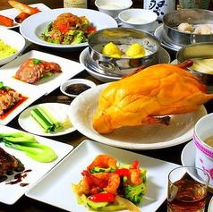 上海モダン 大船店のコース写真