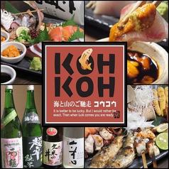 KOHKOH 別邸の特集写真