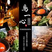 卯鶏子 ウトッコ 鳥一心 とりいっしん 新宿東口店の写真
