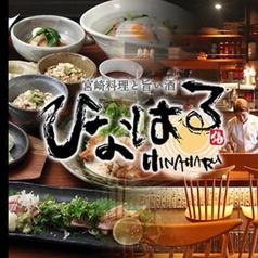 宮崎料理と旨い酒 ひなはるの写真