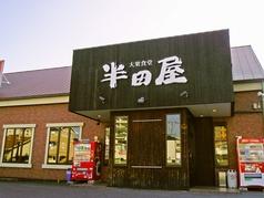 大衆食堂半田屋 宇品店の写真