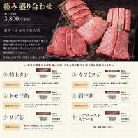 極み盛り合わせ 3800円(税抜)