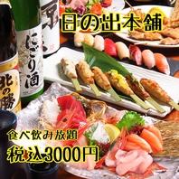 付加価値満載の3000円食べ飲み放題!