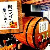 生やワイン、380円~と気軽に行ける価格帯!