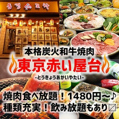 東京 赤い屋台 新宿店の写真