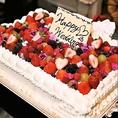 2次会プランにお一人様+500円でケーキのご用意も可能です。持込のケーキは無料です。