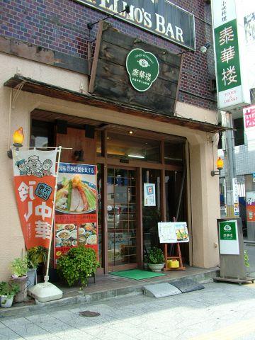 中国料理 泰華楼