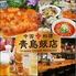 中国料理 青島飯店のロゴ