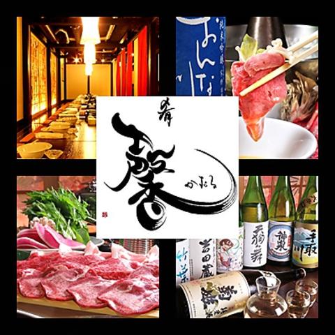Kanazawayoshimi Sake shop sakana kaoru image