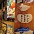 鶏・豆富・魚 ととと ステラプレイス店のロゴ