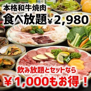 東京 赤い屋台 新宿店のおすすめ料理1