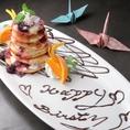 【誕生日・記念日】クーポン利用で特製デザートプレートプレゼント。主役を笑顔にするお手伝いをします!