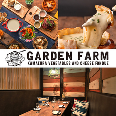 鎌倉野菜とチーズフォンデュ 梅田ガーデンファーム 梅田駅前店の写真