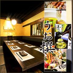 和食と個室 うお撰 恵比寿店の写真