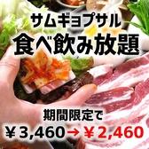 東京 赤い屋台 新宿店のおすすめ料理3