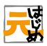 鉄板鍋料理 元のロゴ