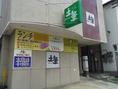 酒田産業会館の向かいが当店です!